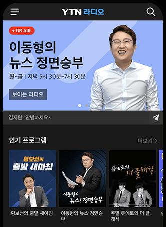 YTN 라디오 앱 메인 화면
