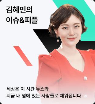 김혜민의 이슈&피플