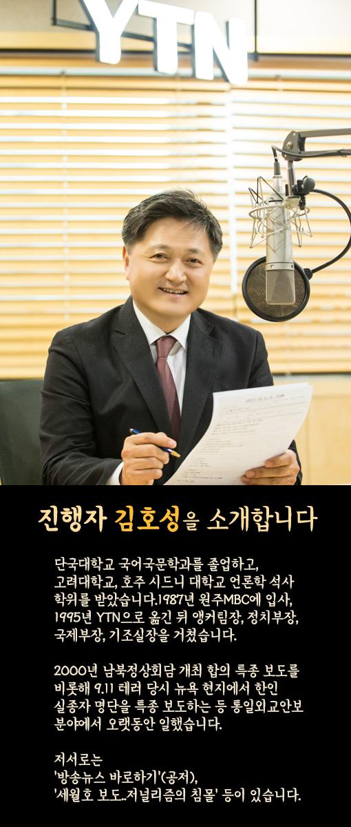 김호성 소개